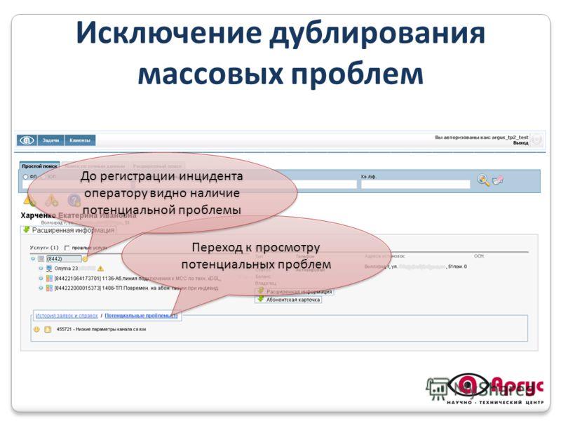 Исключение дублирования массовых проблем Переход к просмотру потенциальных проблем До регистрации инцидента оператору видно наличие потенциальной проблемы