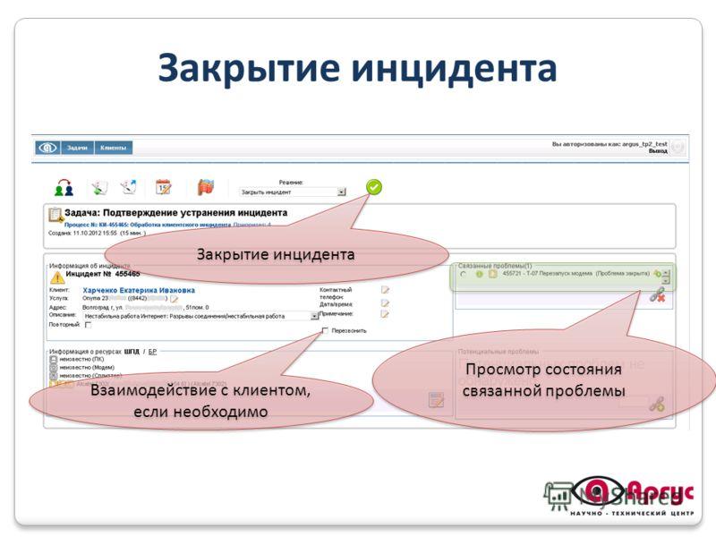 Закрытие инцидента Просмотр состояния связанной проблемы Взаимодействие с клиентом, если необходимо Закрытие инцидента