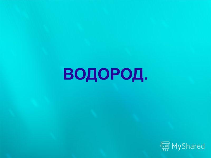 ВОДОРОД.