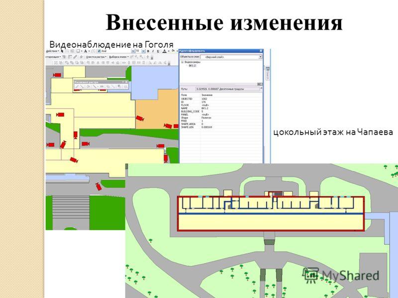 11 Внесенные изменения Видеонаблюдение на Гоголя цокольный этаж на Чапаева