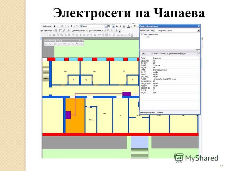12 Электросети на Чапаева