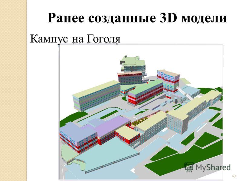 13 Ранее созданные 3D модели Кампус на Гоголя