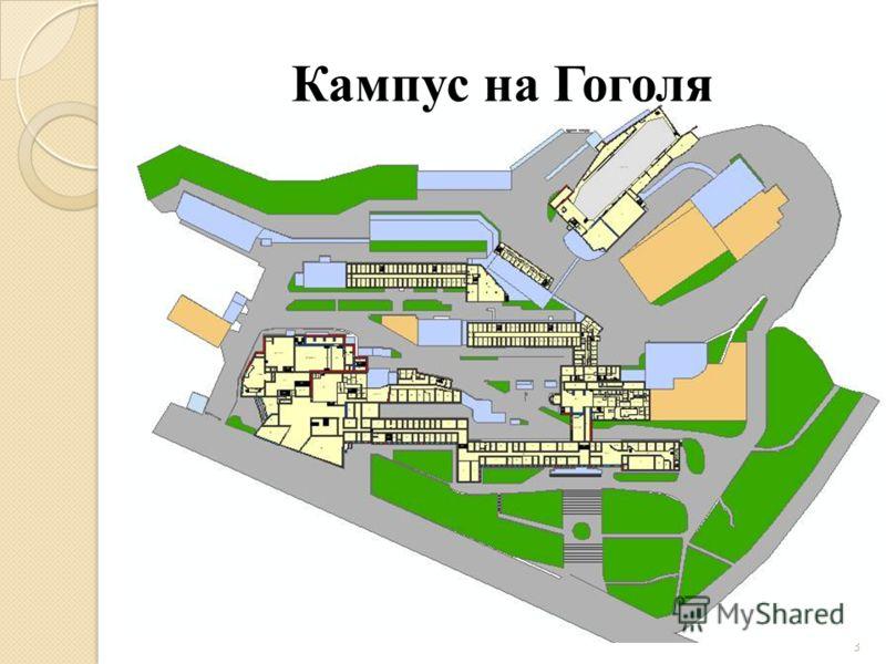 3 Кампус на Гоголя
