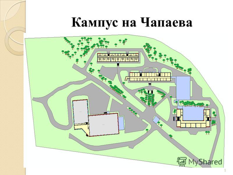 5 Кампус на Чапаева