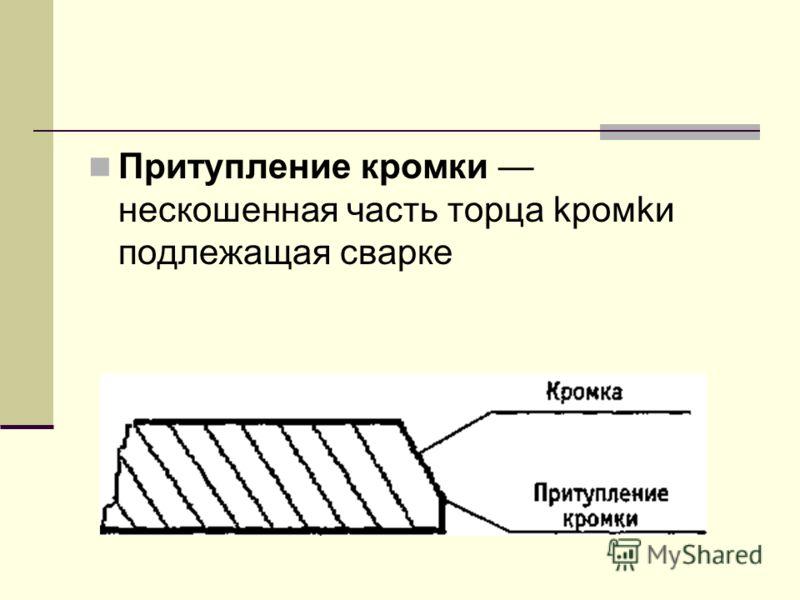 Притупление кромки нескошенная часть торца kрoмkи подлежащая сварке
