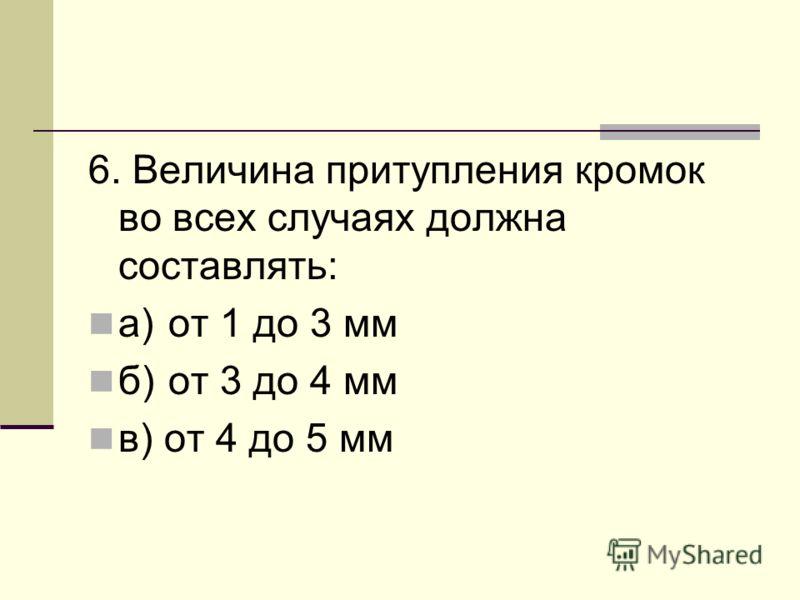 6. Величина притупления кромок во всех случаях должна составлять: а)от 1 до 3 мм б)от 3 до 4 мм в) от 4 до 5 мм