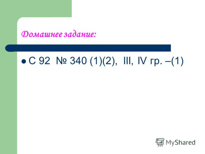 Домашнее задание: С 92 340 (1)(2), III, IV гр. –(1)