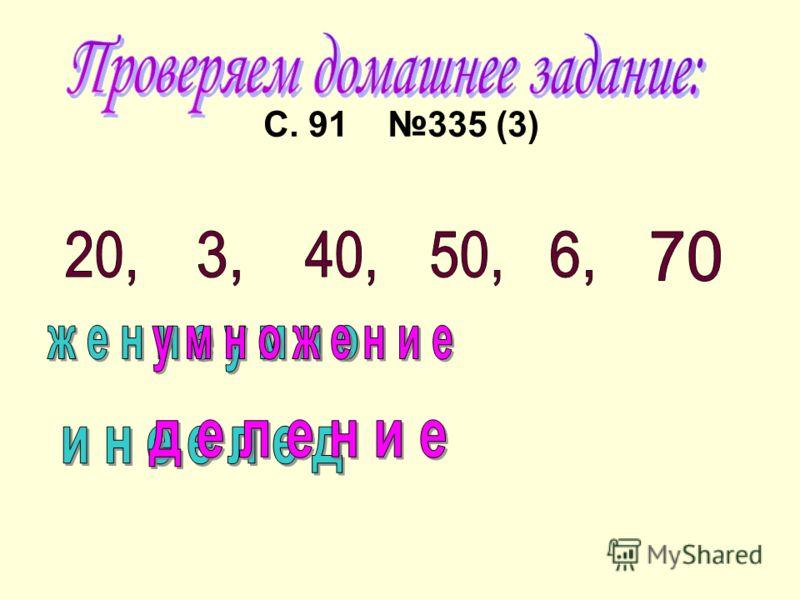 С. 91 335 (3)