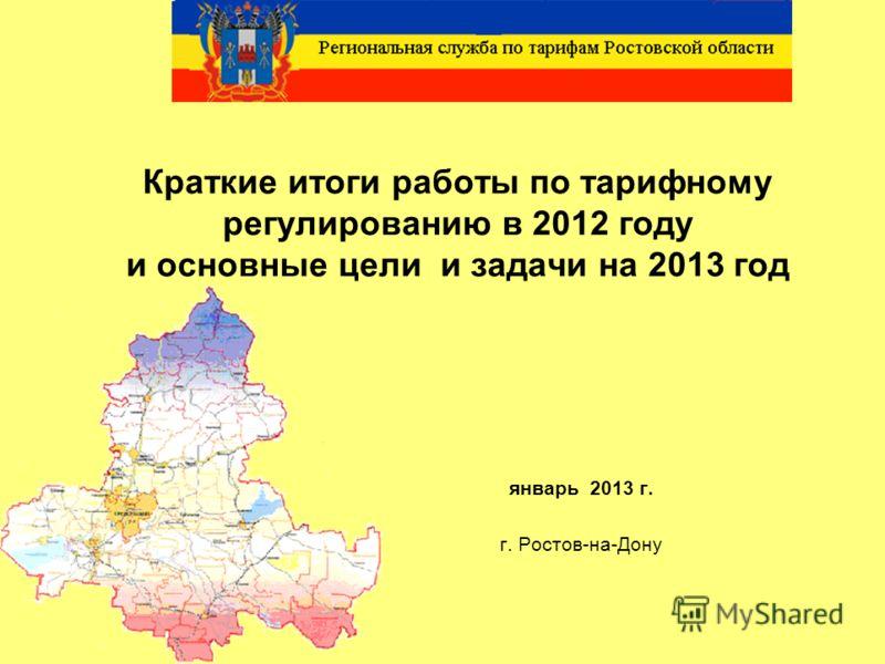 1 Краткие итоги работы по тарифному регулированию в 2012 году и основные цели и задачи на 2013 год январь 2013 г. г. Ростов-на-Дону