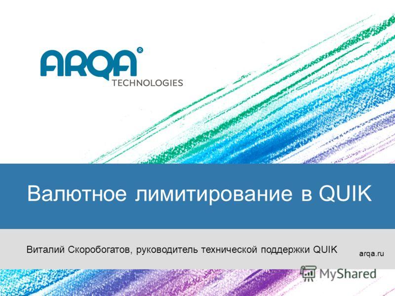 Валютное лимитирование в QUIK arqa.ru Виталий Скоробогатов, руководитель технической поддержки QUIK