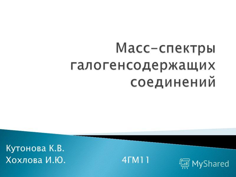 Кутонова К.В. Хохлова И.Ю. 4ГМ11