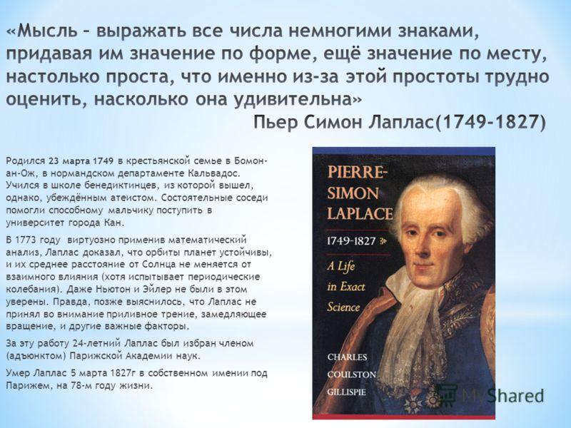 Родился 23 марта 1749 в крестьянской семье в Бомон- ан-Ож, в нормандском департаменте Кальвадос. Учился в школе бенедиктинцев, из которой вышел, однако, убеждённым атеистом. Состоятельные соседи помогли способному мальчику поступить в университет гор
