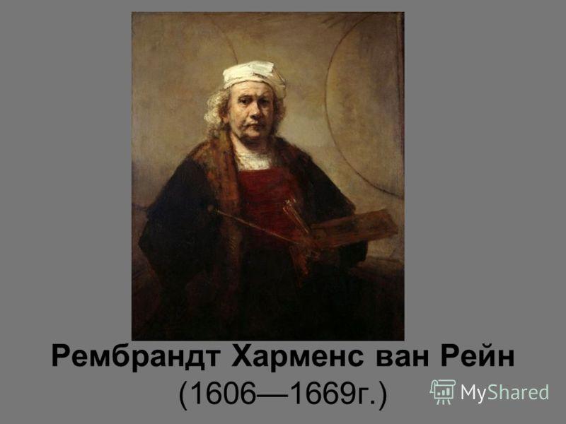 Рембрандт Харменс ван Рейн (16061669г.)