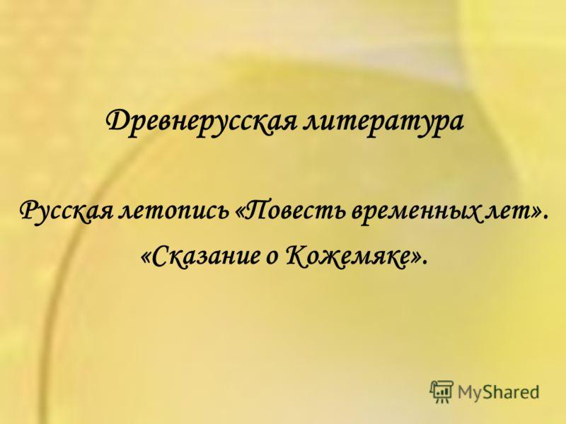 Древнерусская литература Русская летопись «Повесть временных лет». «Сказание о Кожемяке».