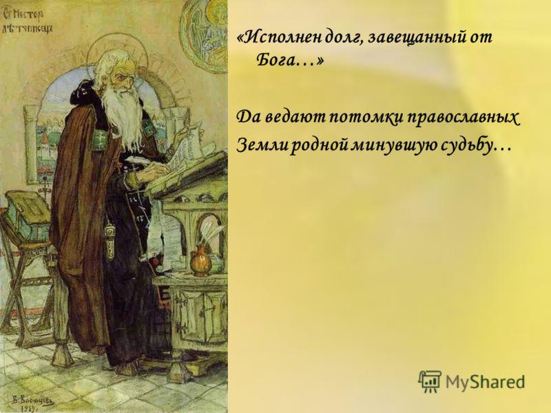 «Исполнен долг, завещанный от Бога…» Да ведают потомки православных Земли родной минувшую судьбу…