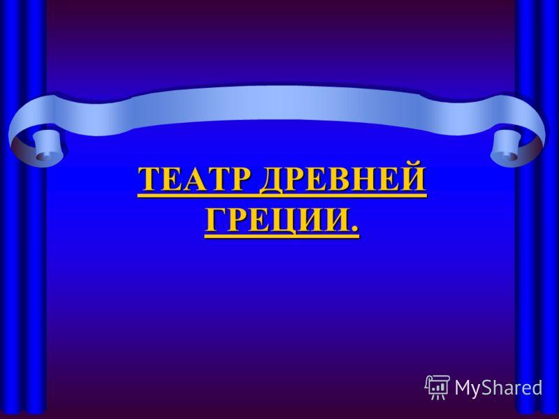 ТЕАТР ДРЕВНЕЙ ГРЕЦИИ.