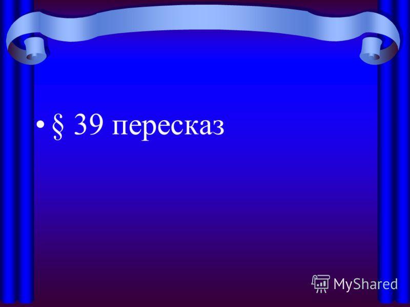 § 39 пересказ