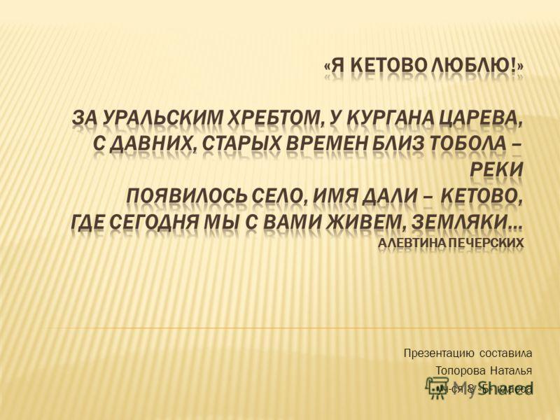 Презентацию составила Топорова Наталья уч-ся 8 «Б» класса