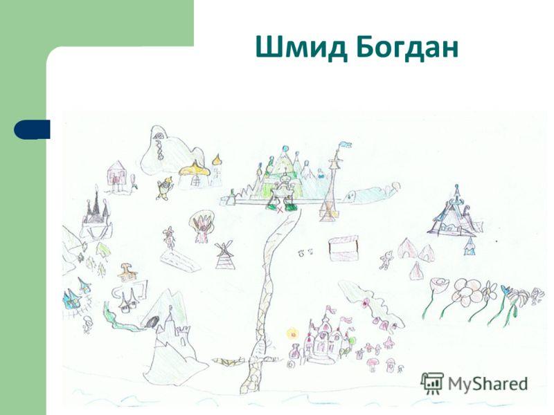 Шмид Богдан