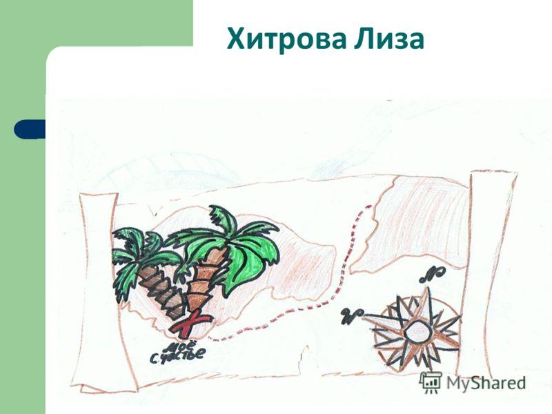 Хитрова Лиза