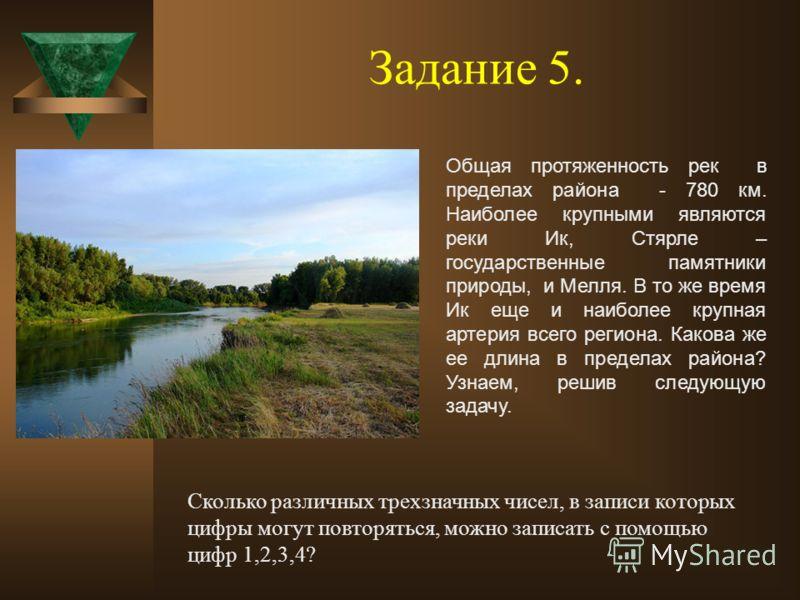 Задание 5 общая протяженность рек в