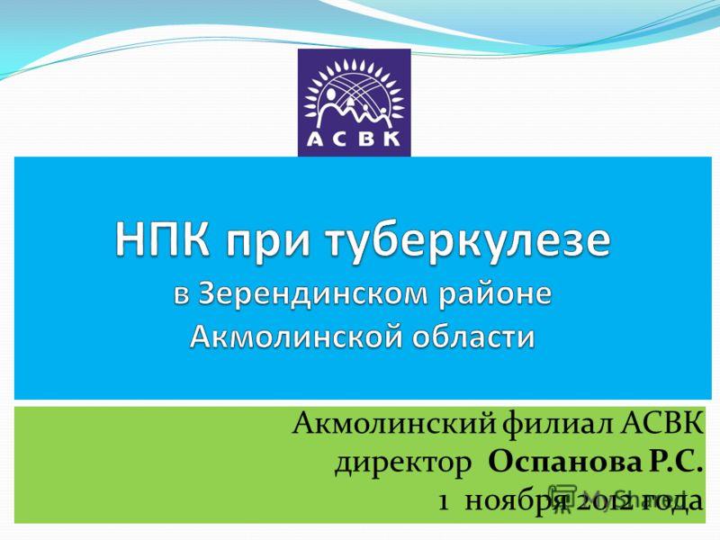 Акмолинский филиал АСВК директор Оспанова Р.С. 1 ноября 2012 года