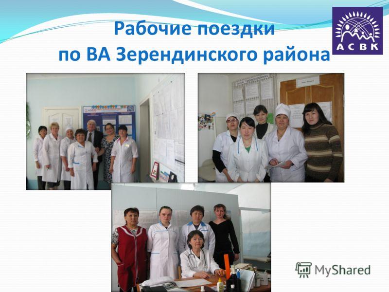 Рабочие поездки по ВА Зерендинского района