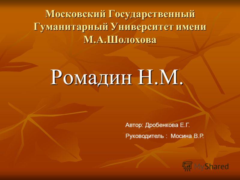 Гуманитарный университет имени