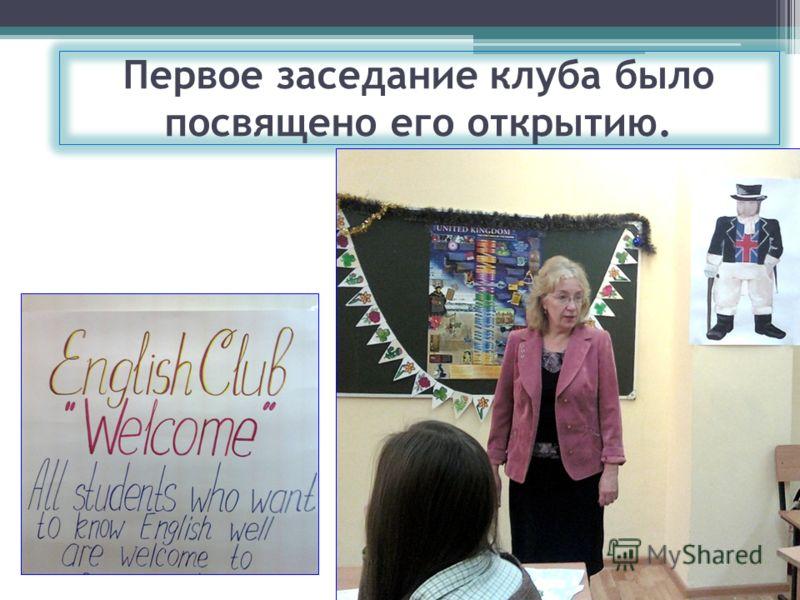 Первое заседание клуба было посвящено его открытию.