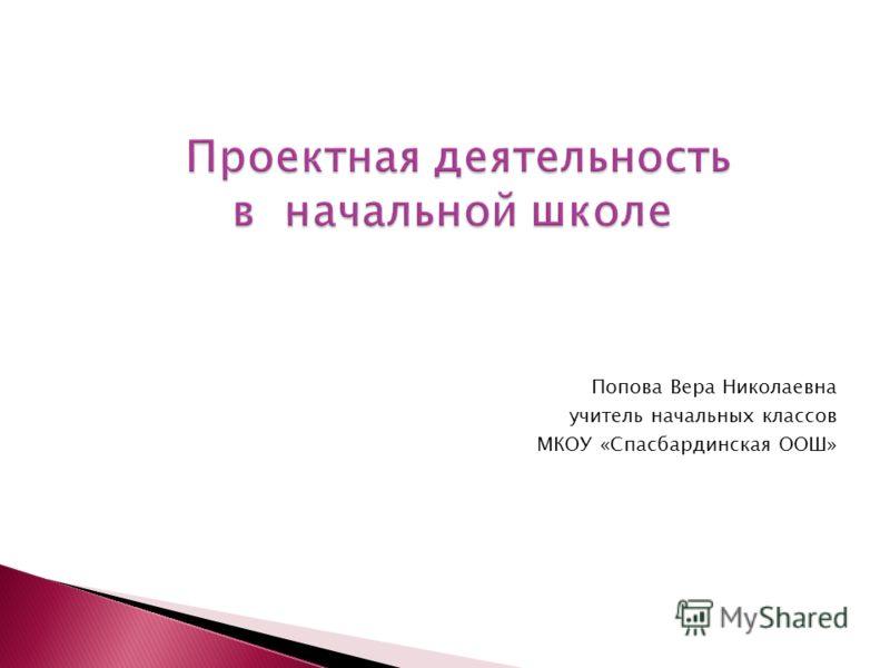 Попова Вера Николаевна учитель начальных классов МКОУ «Спасбардинская ООШ»