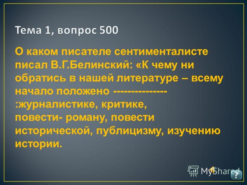 ???? ???? К огромному универмагу в Москве прибавьте самый распространенный соединительный союз и животное, которое называют царем зверей. В целом фамилия в переводе с латинского означает «смиренный». Кто он?