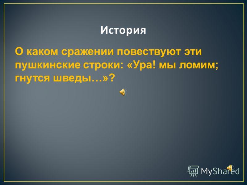 Из какого растения мужик из сказки М.Е.Салтыкова-Щедрина сплел веревку, которой генералы его привязали на ночь к дереву?