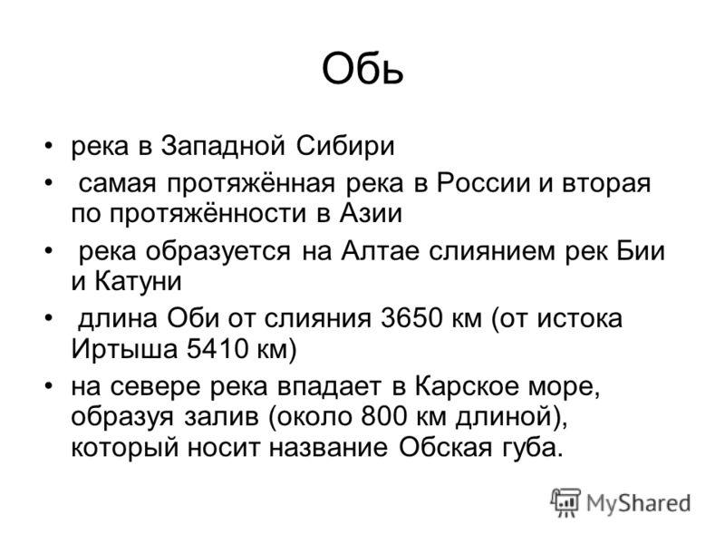 Реки россии автор березина диана 5