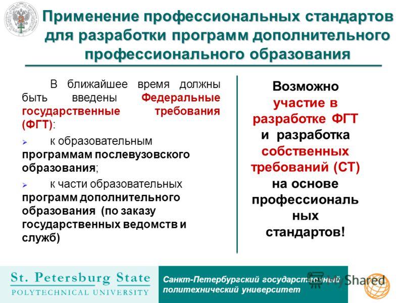 Санкт-Петербургский государственный политехнический университет Применение профессиональных стандартов для разработки программ дополнительного профессионального образования В ближайшее время должны быть введены Федеральные государственные требования