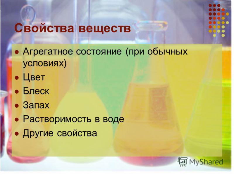 Свойства веществ Агрегатное состояние (при обычных условиях) Цвет Блеск Запах Растворимость в воде Другие свойства