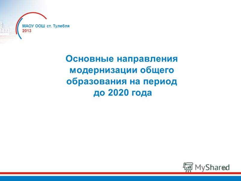 14 Основные направления модернизации общего образования на период до 2020 года МАОУ ООШ ст. Тулебля 2013