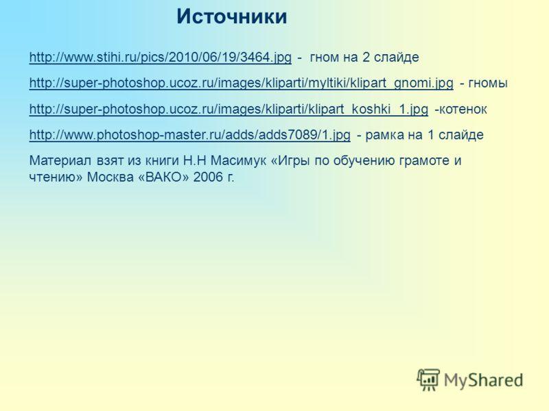 http://www.stihi.ru/pics/2010/06/19/3464.jpghttp://www.stihi.ru/pics/2010/06/19/3464.jpg - гном на 2 слайде http://super-photoshop.ucoz.ru/images/kliparti/myltiki/klipart_gnomi.jpghttp://super-photoshop.ucoz.ru/images/kliparti/myltiki/klipart_gnomi.j