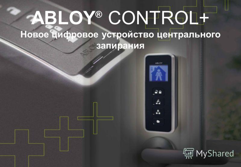 23.5.20131 ABLOY ® CONTROL+ Новое цифровое устройство центрального запирания