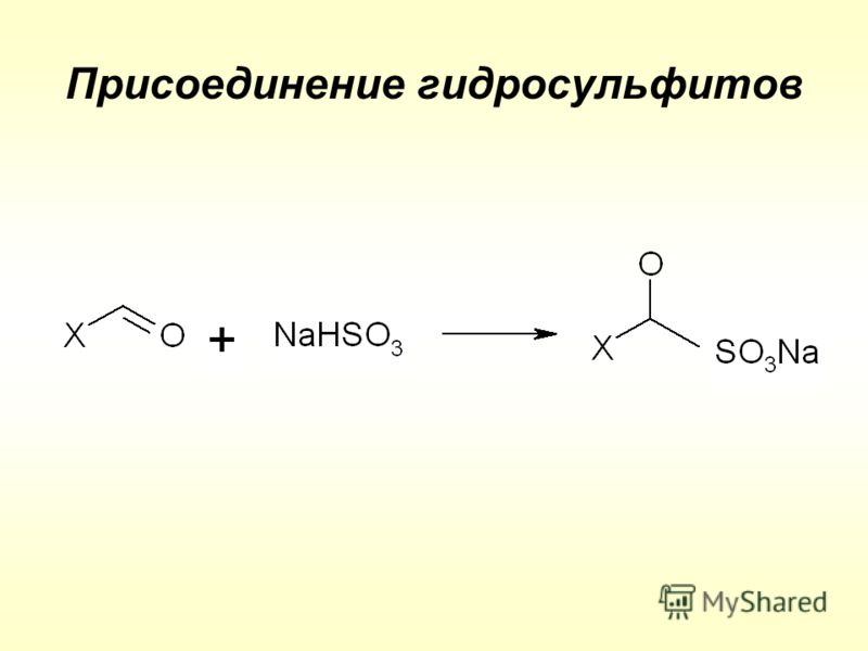 Присоединение гидросульфитов
