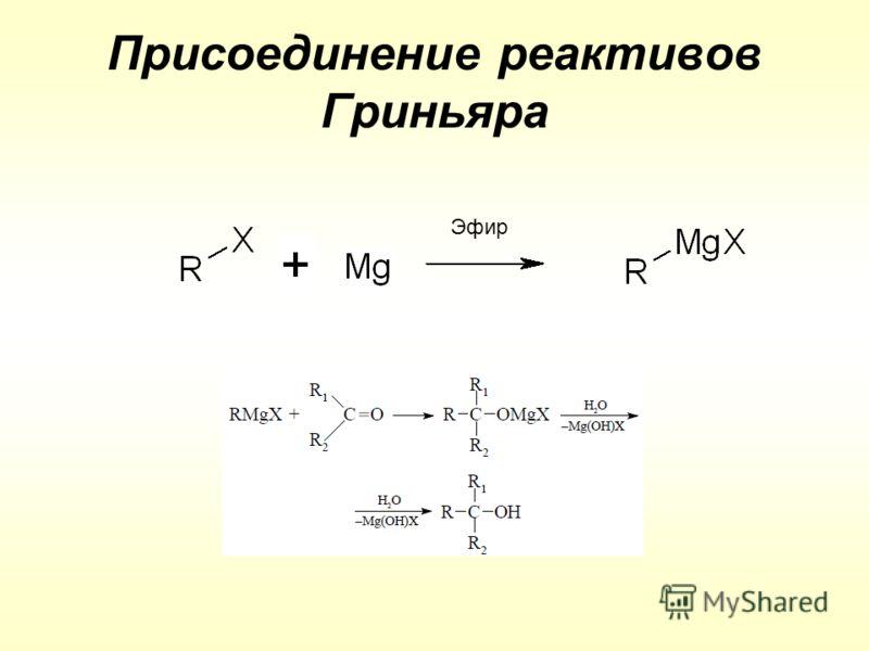 Присоединение реактивов Гриньяра Эфир