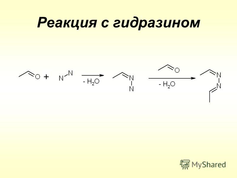 Реакция с гидразином