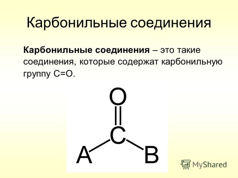 Карбонильные соединения Карбонильные соединения – это такие соединения, которые содержат карбонильную группу С=О.