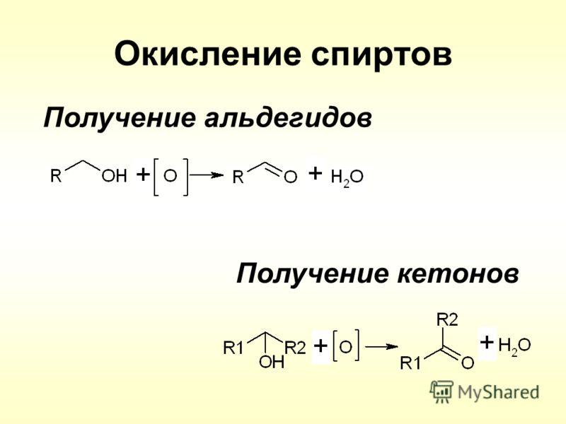 Окисление спиртов Получение альдегидов Получение кетонов