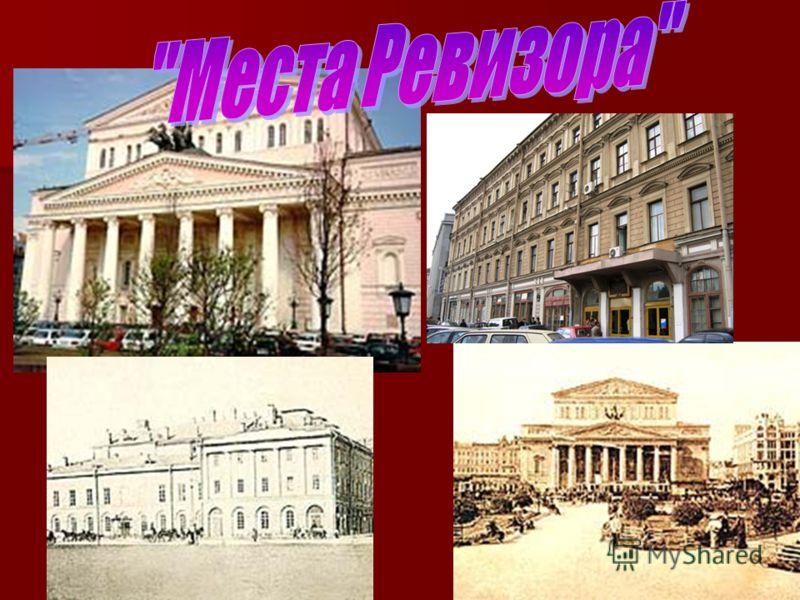 19 апреля 1836 года в петербуржском Александровском театре состоялась премьера комедии Н.В. Гоголя «Ревизор». Сюжет комедии был подсказан Пушкиным. Мастерски закрученная интрига вокруг приезда в уездный город ревизора помогла обнажить и высмеять глуп
