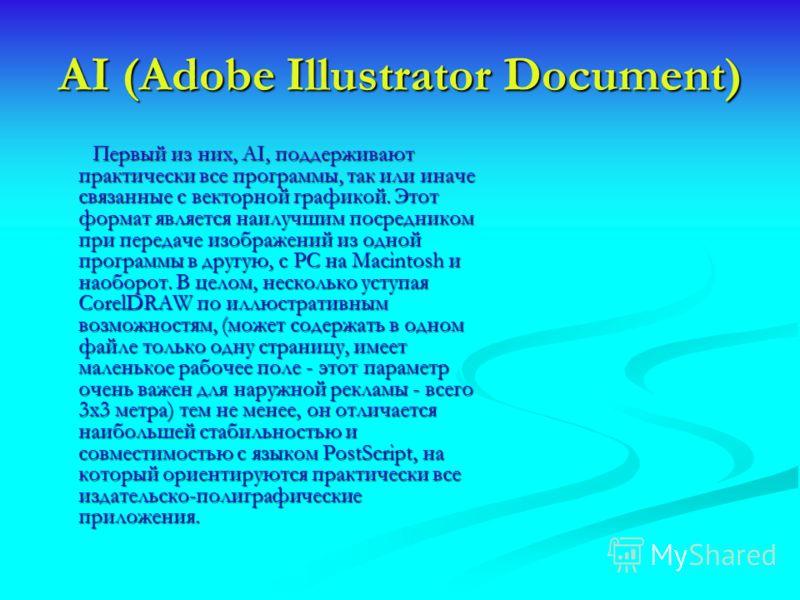 AI (Adobe Illustrator Document) Первый из них, AI, поддерживают практически все программы, так или иначе связанные с векторной графикой. Этот формат является наилучшим посредником при передаче изображений из одной программы в другую, с РС на Macintos