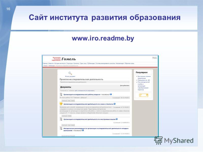 16 Сайт института развития образования www.iro.readme.by