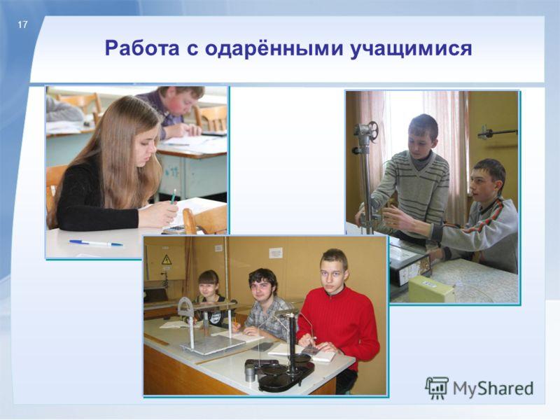 17 Работа с одарёнными учащимися