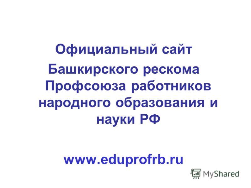 Официальный сайт Башкирского рескома Профсоюза работников народного образования и науки РФ www.eduprofrb.ru