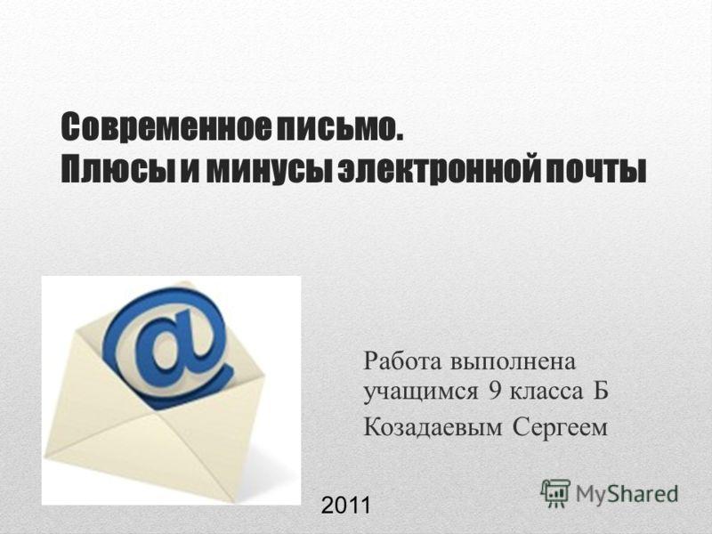 Современное письмо. Плюсы и минусы электронной почты Работа выполнена учащимся 9 класса Б Козадаевым Сергеем 2011