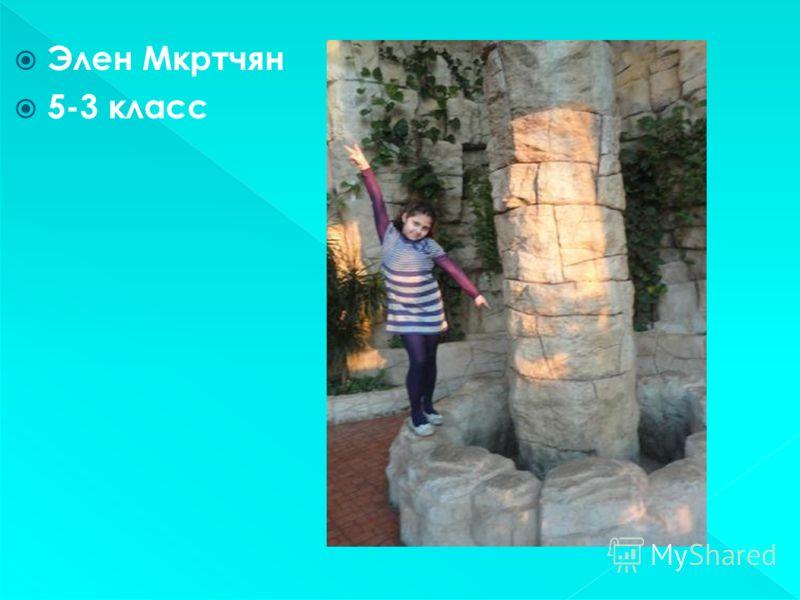 Элен Мкртчян 5-3 класс